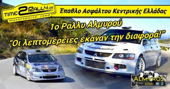 almirou rally 2016 post image