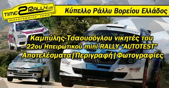 apotelesmata ipirotiko rally 2016 post image