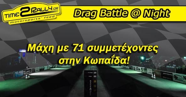drag-battle-at-night-kopaidas-symmetoxes