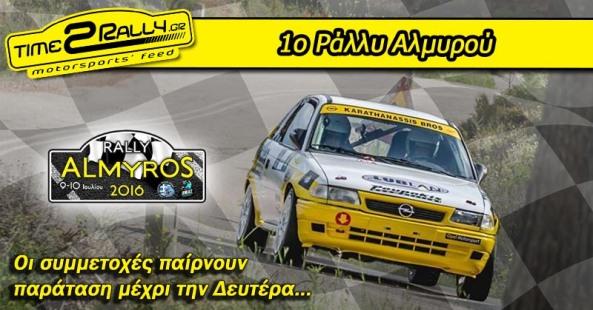 header 1o rally almyroy 2016 paratasi symmetoxon