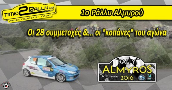header 1o-rally-almyroy-symmetoxes
