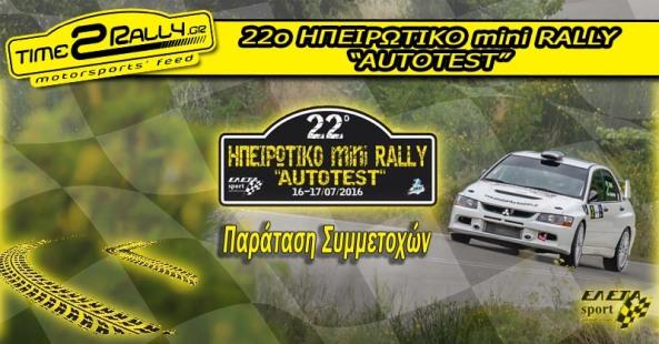header 22o ypeirotiko mini rally 2016 paratasi symmetoxon