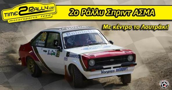 header 2o rally sprint asma 20016 loutraki