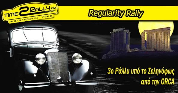header 3o regularity rally ypo to selinofos orca 2016