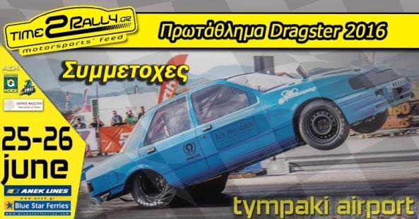 header 3os-agonas-protathlimatos-drag-racing-symmetoxes