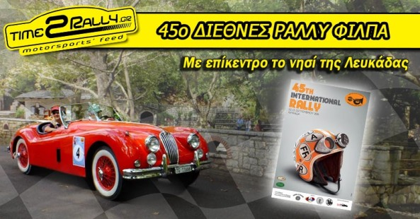 header 45o diethnes rally philpa 2016