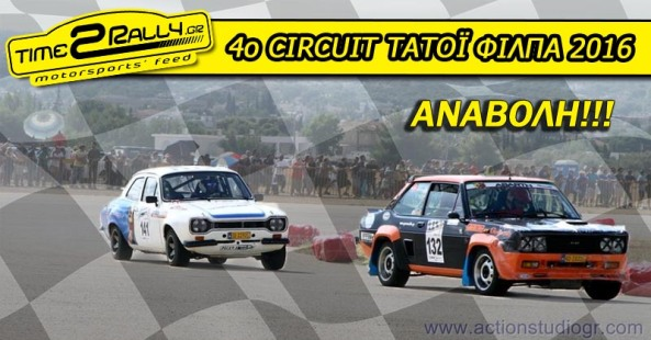 header anaboli tpy 4ou circuit tatoi philpa 2016