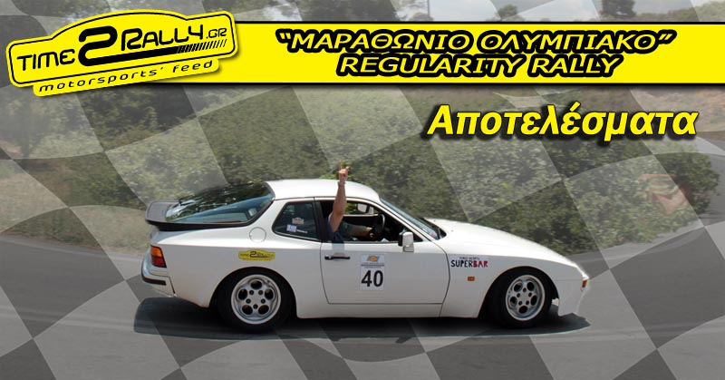 header olympiako-regularity-rally-2016-classic-microcars-club apotelesmata