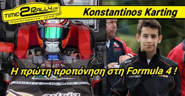 konstantinos karting formula 4 2016 post image