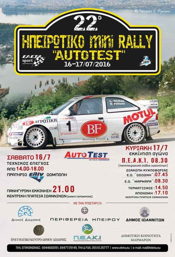 poster 22o ypeirotiko mini rally 2016
