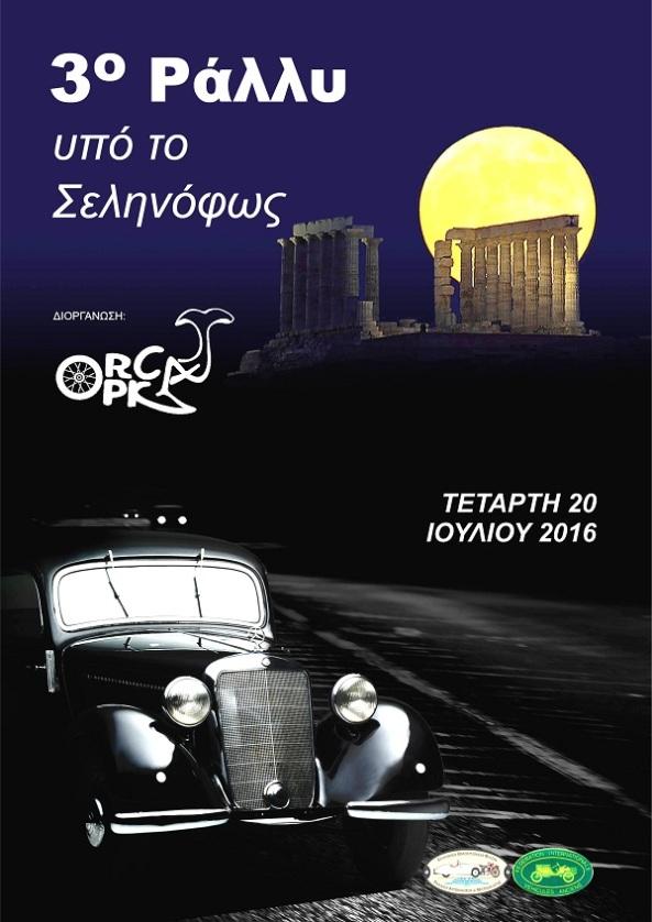 poster 3o regularity rally ypo to selinofos orca 2016