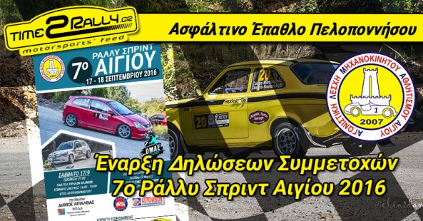 aigiou sprint 2016 post image