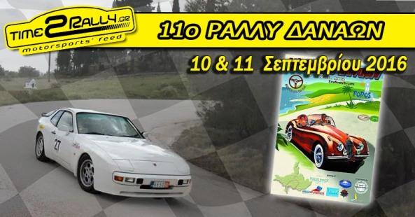 header 11o regularity rally danaon