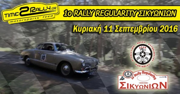 header 1o rally regularity sikionion