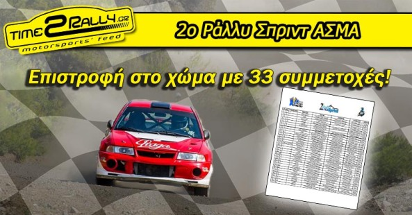 header 2o rally sprint asma 2016 epistrofi sto xoma me 33 symmetoxes