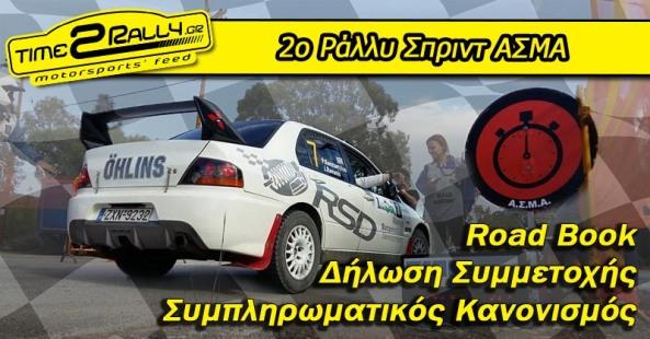header 2o rally sprint asma 2016 road book
