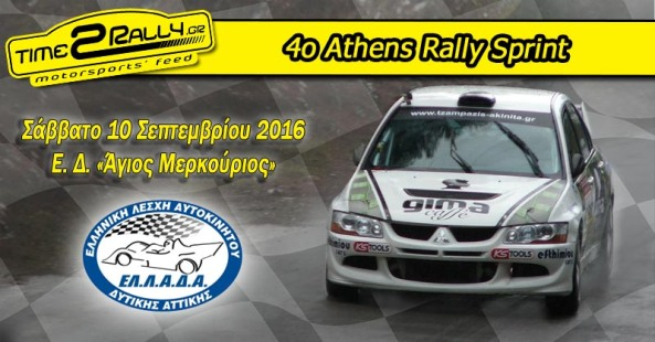 header 4o athens rally sprint 2016 ellada