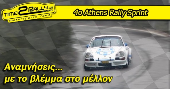 header 4o athens rally sprint anamniseis me to blemma sto mellon