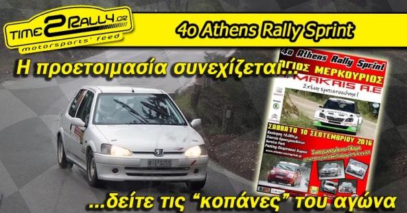 header 4o athens rally sprint kopanes