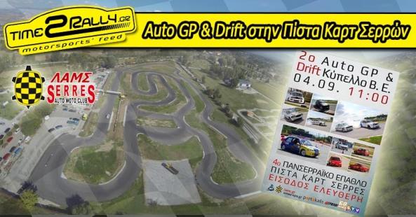 header auto gp drift serres 4 9 2016
