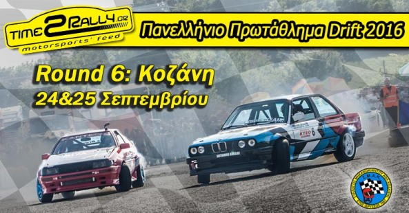 header drift round 6 kozani 2016