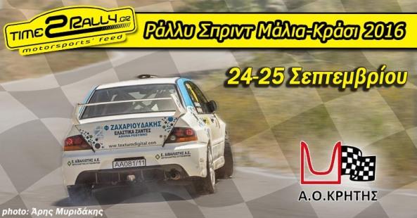 header rally-sprint-malia-krasi-2016