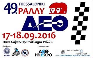 logo49odethvi1