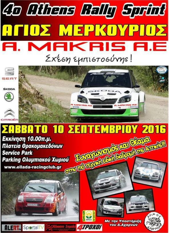 poster athens rally sprint 2016