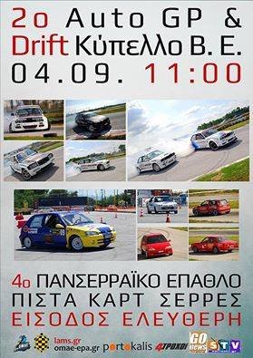 poster auto gp drift serres 4 9 2016