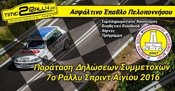 aigiou-sprint-2016-v2-post-image