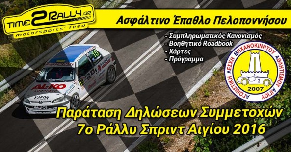 aigiou-sprint-2016-v2-post-image