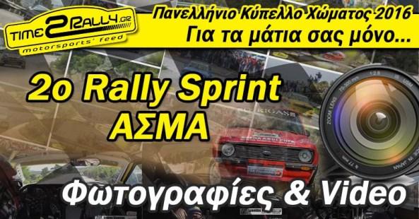 asma rally sprint multimedia 2016 post image