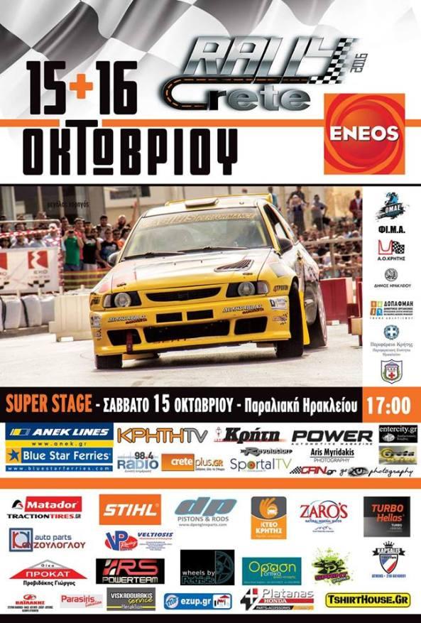 eneos-rally-crete