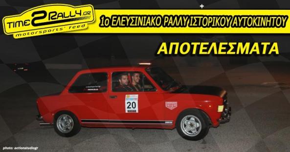 header-1-eleusiniako-rally-apotelesmata