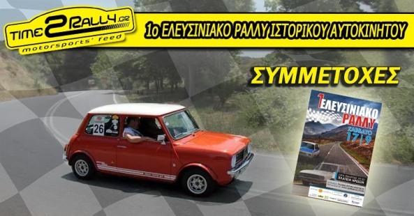 header-1-eleusiniako-rally-istorikou-autokinitou-symmetoxes