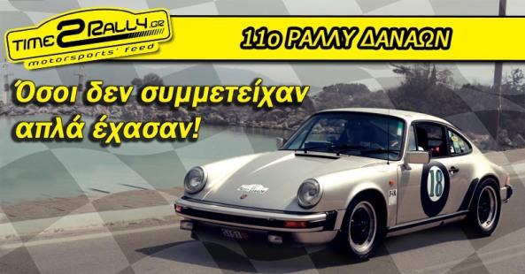 header-11-rally-danawn-osoi-den-irthan-apla-exasan