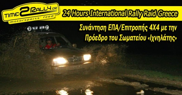 header-24-hours-international-rally-raid-greece-synantisi
