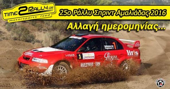 header-25-rally-sprint-amaliadas-allagh-imerominias