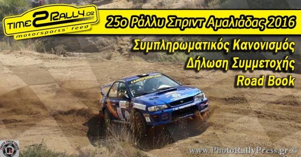 header-25o-rally-sprint-amaliadas-2016
