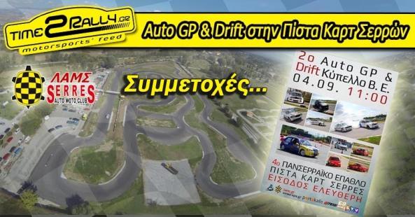 header 2os-agonas-panserraikoy-epathlou-gp-kai-drift-symmetoxes