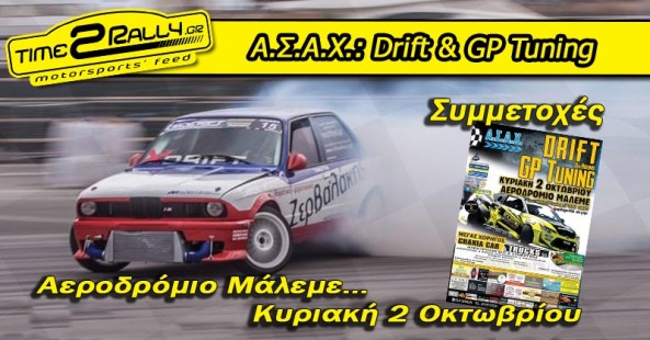 header-3o-drift-2016-asax-symmetoxes