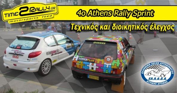 header-4-athens-rally-sprint-texnikos-elegxos