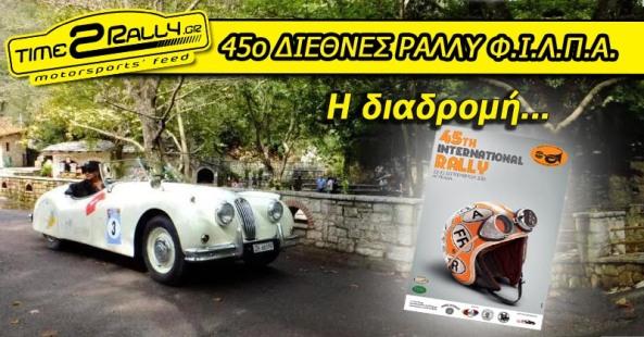 header-45-diethnes-rally-filpa-h-diadromi