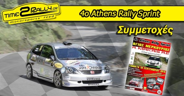 header-4o-athens-rally-sprint-symmetoxes
