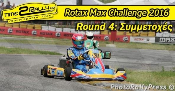 header-4os-agonas-rotax-max-challenge-symmetoxes