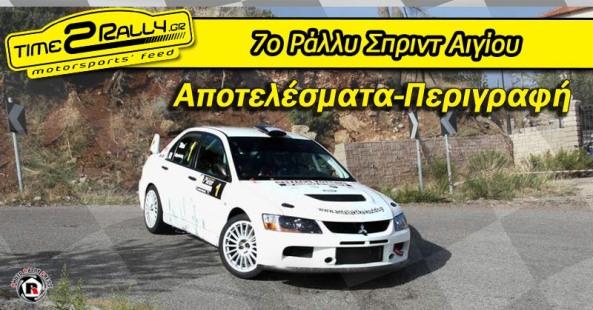 header-7o-rally-sprint-aigiou-apotelesmata