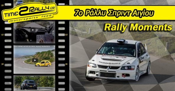 header-7o-rally-sprint-aigiou-rally-moments