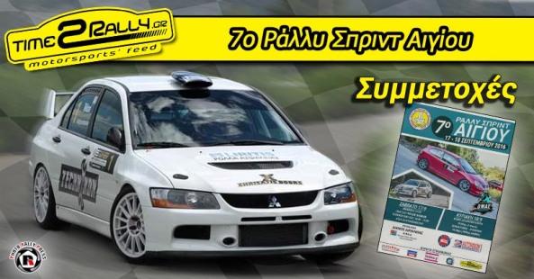 header-7o-rally-sprint-aigiou-symmetoxes