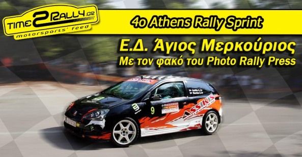header-athens-rally-sprint-2016-ag-merkourios-photo-rally-press