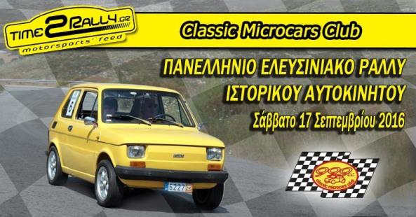 header-classic-microcars-club-panellinio-eleysiniako-rally-istorikoy-aytokinitoy-2016